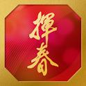 揮春 2012 icon