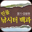 민물낚시터 백과(경기•강원) icon