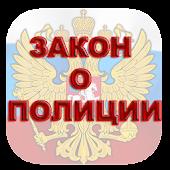 """ФЕДЕРАЛЬНЫЙ ЗАКОН """"О ПОЛИЦИИ"""""""
