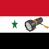 Lantern flash screen Syria