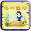 格林童话系列图书Pad版(八) logo