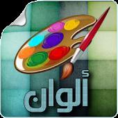 Alwan - ألوان