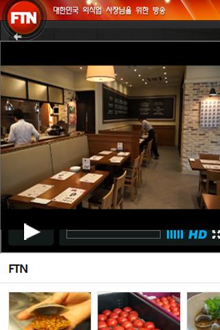 FTN TV 대한민국 외식업 사장님을 위한 방송