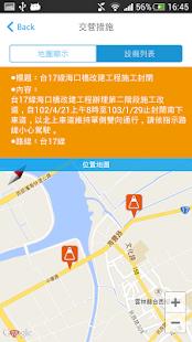 省道即時交通資訊- screenshot thumbnail