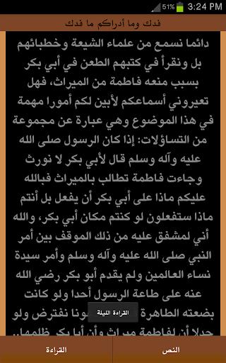 玩免費教育APP 下載من القلب -عثمان الخميس app不用錢 硬是要APP