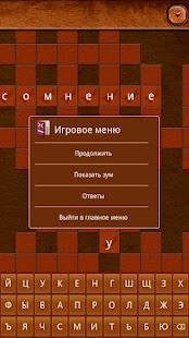 Англо-Русские Кроссворды Lite- screenshot thumbnail