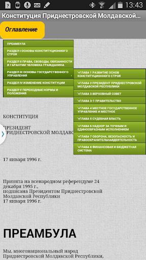 Конституция ПМР
