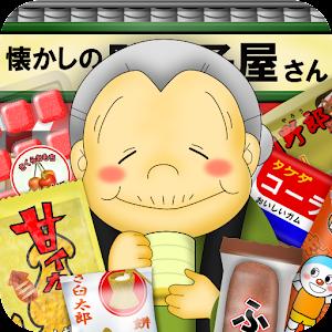 なつかしの駄菓子屋さん for PC and MAC