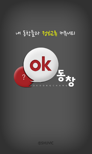 OK동창 - 동창 앱+홈피 무료제작