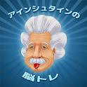 アインシュタインの脳トレ icon