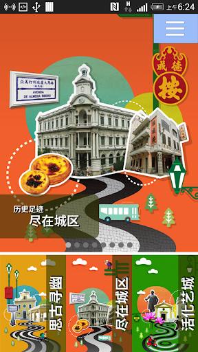 论区行赏 Step Out Macau