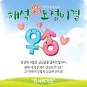 [2013년 신토정비결]무료운,사주,궁합,신년운,운세 icon