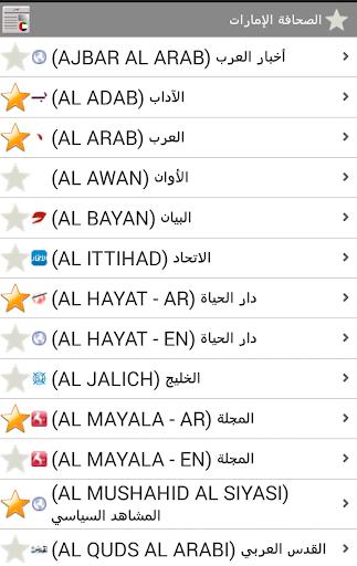 الإمارات الصحافة