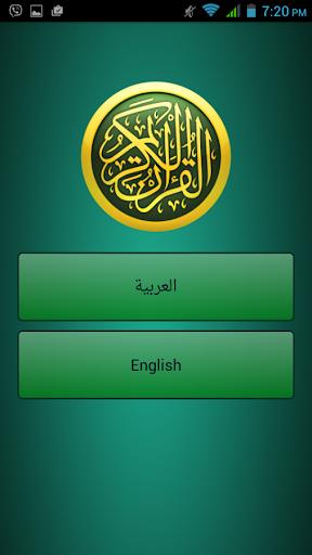 القرأن الكريم- سعد الغامدي