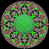 القرأن الكريم - علي عبد الله