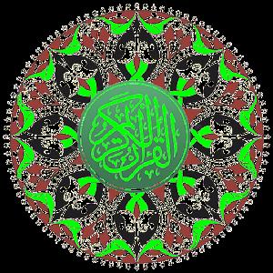 الفرقان - علي عبد الله جابر