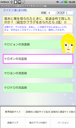 玩免費益智APP 下載アニヲタクイズ(彼女がフラグをおられたら編) app不用錢 硬是要APP