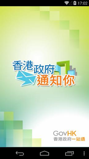 高評價推薦實用App工具香港政府通知你!方便、快速、節省您的時間