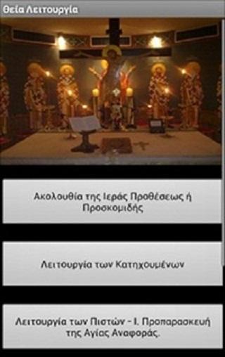 Θεία Λειτουργία - screenshot
