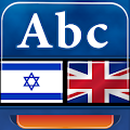 Download MSDict English>Hebrew Dictiona APK for Android Kitkat
