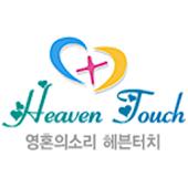 헤븐터치방송듣기 (HeavenTouch)