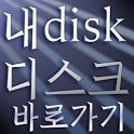 내디스크 웹하드(비공식)바로가기 브라우져 영화 드라마 icon
