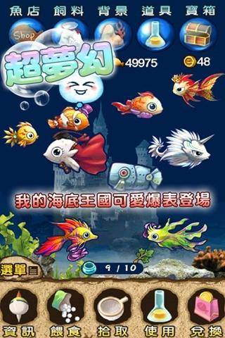 Dream fish aquarium - screenshot