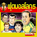 ฟุตบอลโลก(ฉบับการ์ตูน) ตอนที่5 icon