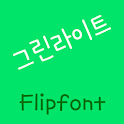 AaGreenLight™ Korean Flipfont icon