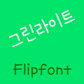 AaGreenLight™ Korean Flipfont