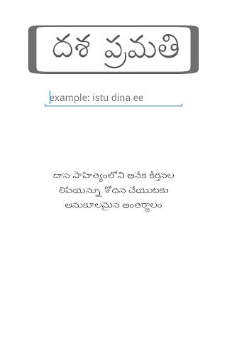 Dasha Pramathi [Telugu-FREE]