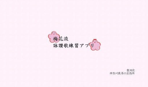 曹洞宗梅花流詠讃歌鍵盤アプリ