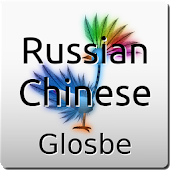 Russian-Chinese Dictionary