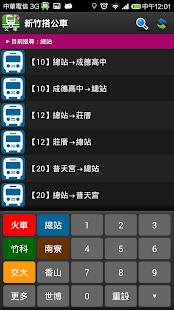 新竹搭公車 - 即時動態時刻表查詢