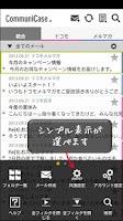 Screenshot of spモードメール対応CommuniCase