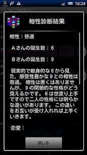 カバラ相性占い- screenshot thumbnail