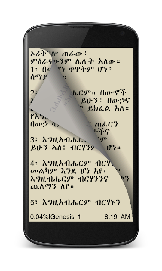 ethiopian orthodox bible 81 books pdf