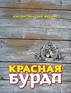 Красная бурда- screenshot thumbnail