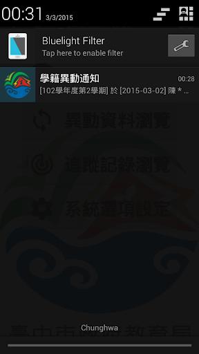 臺中市就學管控系統APP
