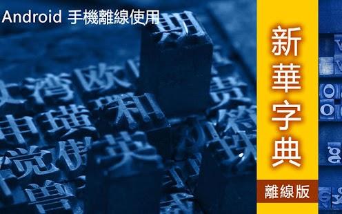 新華字典離線版(簡繁中文漢語詞典 成語詞典)