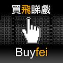買飛睇戲 BuyFei (HK Film) logo