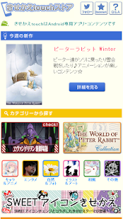Kisekae-touch Store- screenshot thumbnail