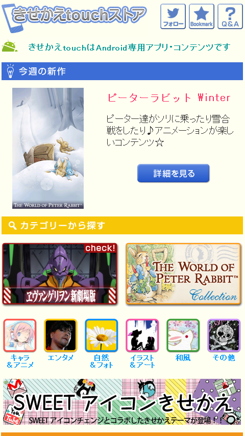 Kisekae-touch Store- screenshot