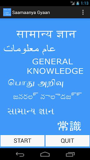 Saamaanya Gyaan