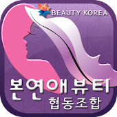 Bone Yeon Ae Beauty Coop