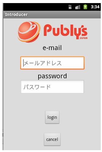 パブリーズ パブアプリ