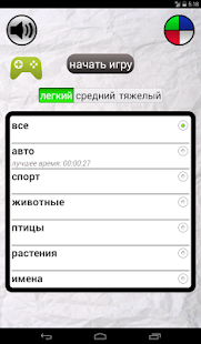 Виселица РУ - screenshot thumbnail