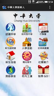 中華大學新鮮人