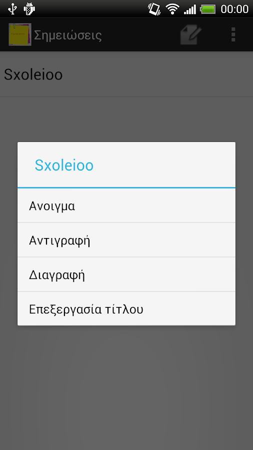 Σημειώσεις - στιγμιότυπο οθόνης