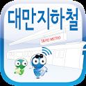 TAIWAN METRO - TAIPEI icon